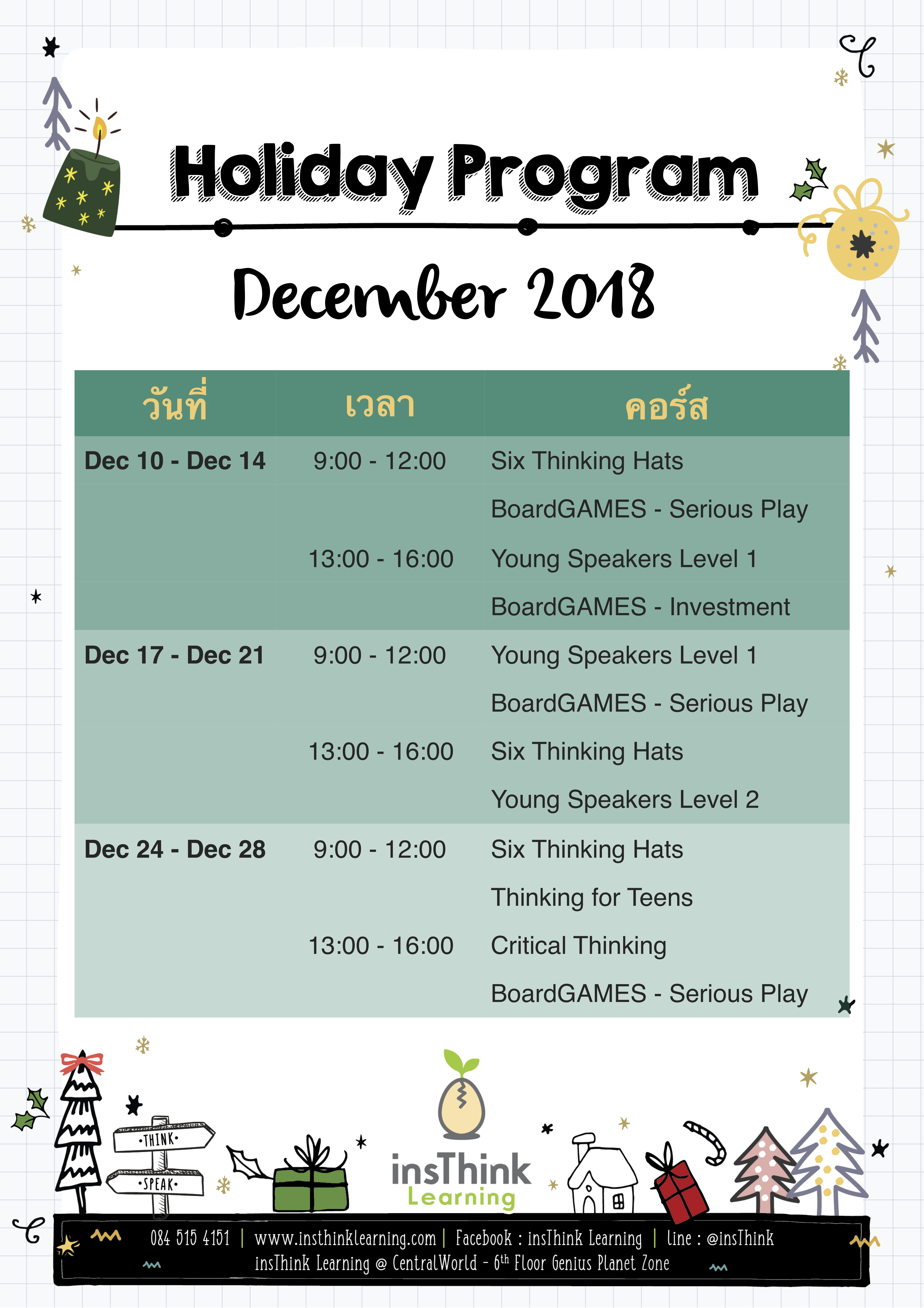 Holiday-Dec18-2
