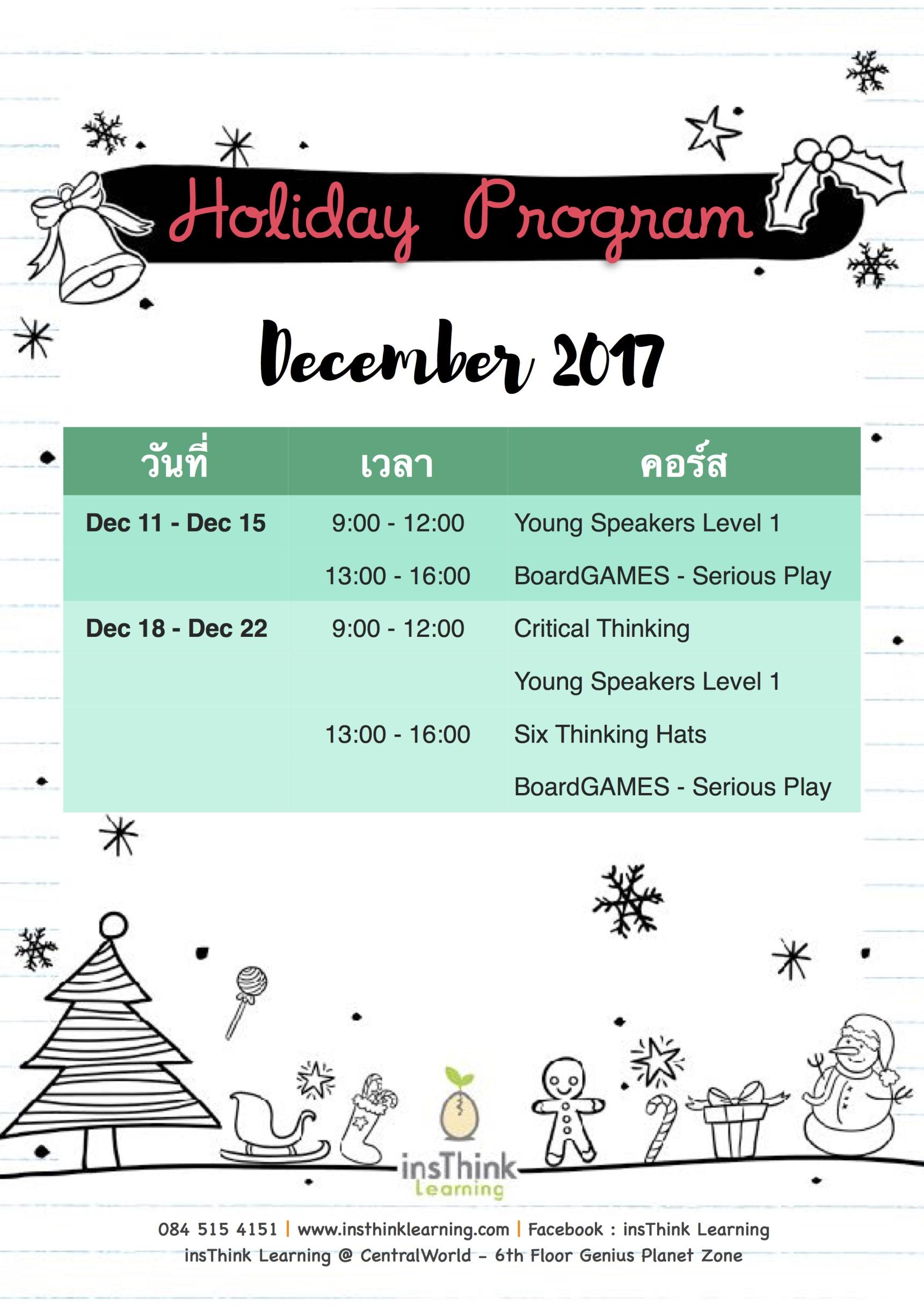 insThink Learning Holiday Program - December 2017 ตารางเรียนอินสติ๊งค์ เลิร์นนิ่ง ธันวาคม 2560