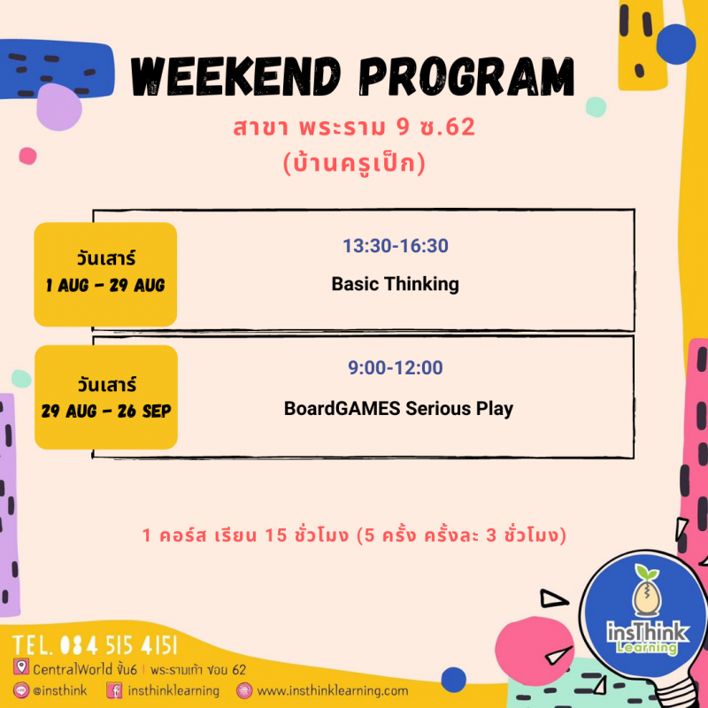 insThink Learning Rama 9 Weekend Schedule August September 2020