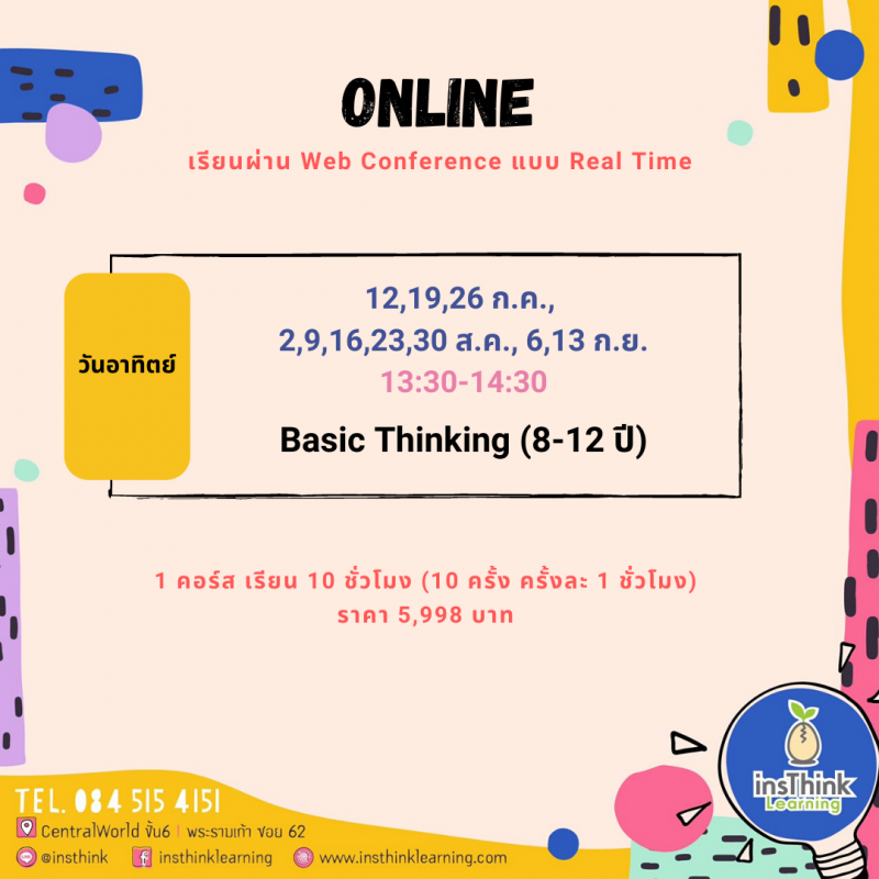 insThink Learning Online Course July 2020