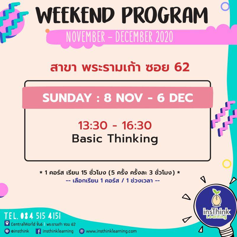 Weekend2020-Q3(Nov-Dec)_RAMA IX-insThink Learning