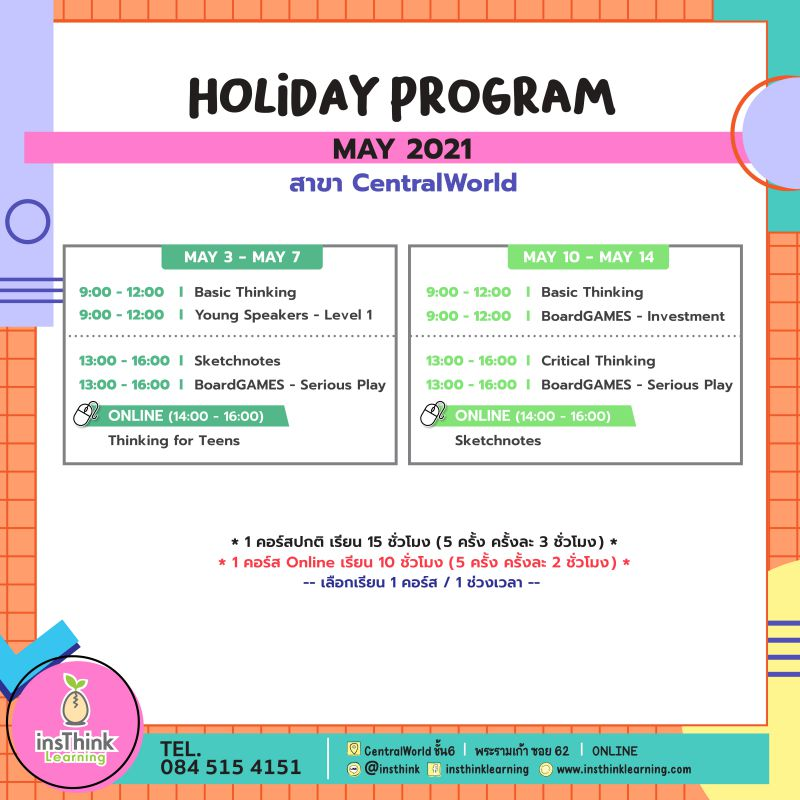 Holiday (Mar-May21)_CTW-3-02